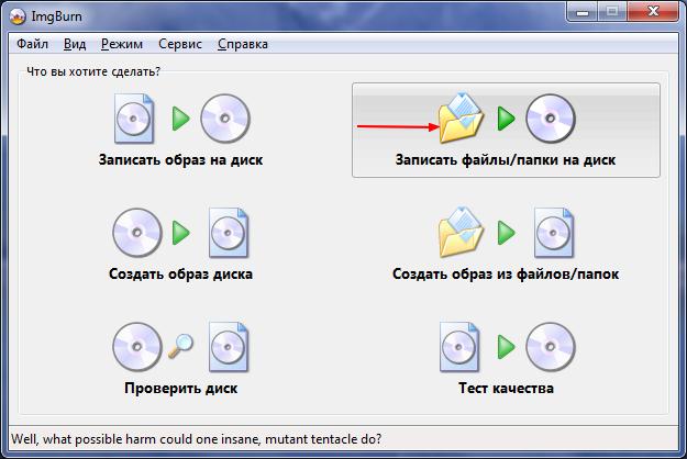 Как создать образ двухслойного диска